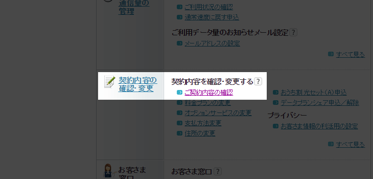 MyY!mobileログイン画面