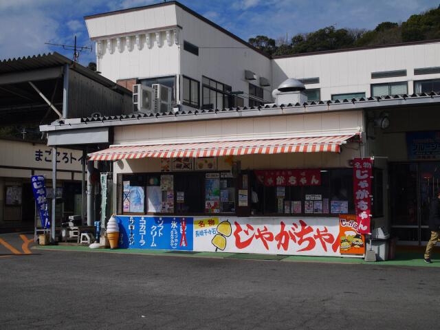 千々石観光センターの店舗画像