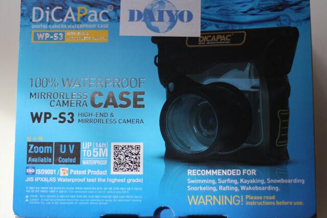 DicaPacケース画像