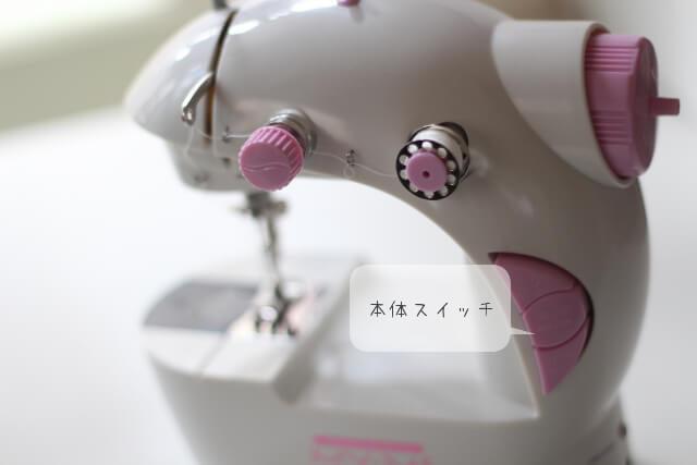 小型ミシンMY-ME本体スイッチ画像