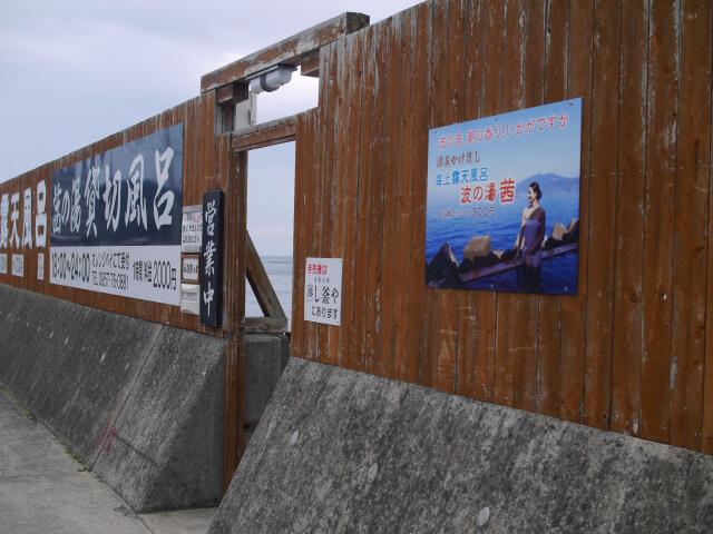 小浜マリンパークにある温泉入り口画像