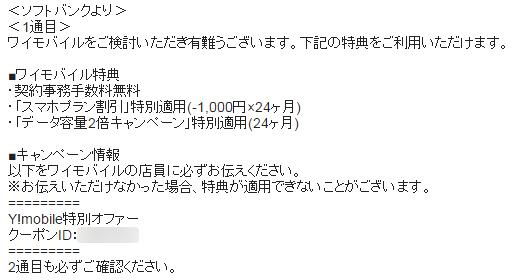 メール画像