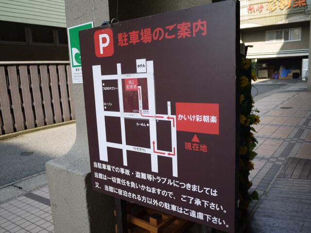 かいけ彩朝楽 駐車場案内図画像