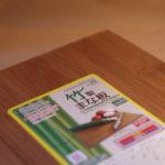 ダイソーの200円竹製まな板に買い替え。