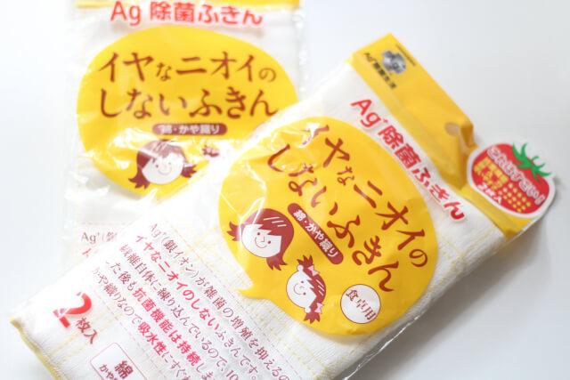 Ag+(銀イオン)除菌ふきん画像