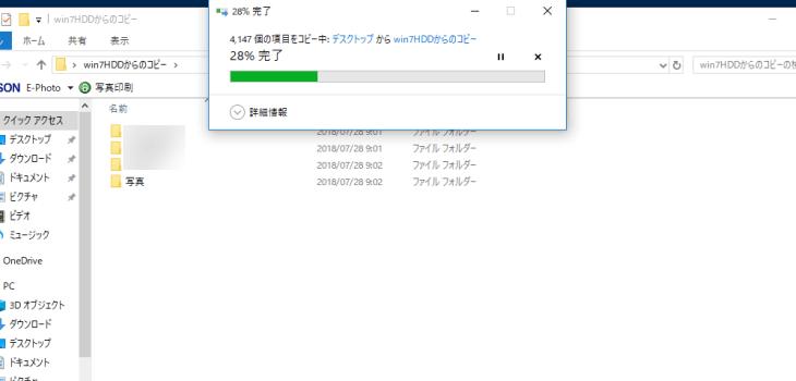 データ移行スクリーンショット画像