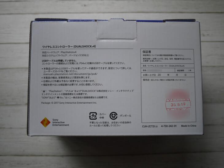 PS4専用ワイヤレスコントローラーの箱画像