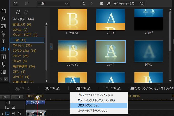 パワーディレクター17ウルトラ編集トランジション選択画面画像