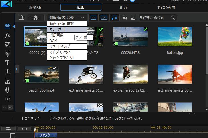 パワーディレクター17ウルトラ編集カラーボード選択画面画像
