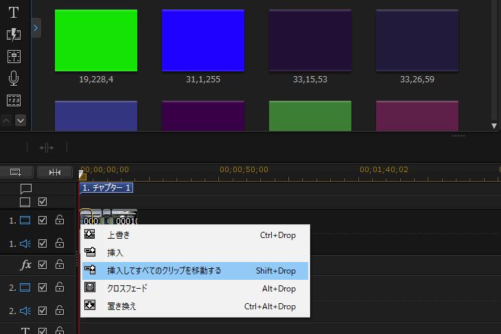 パワーディレクター17ウルトラ編集カラーボード画面画像