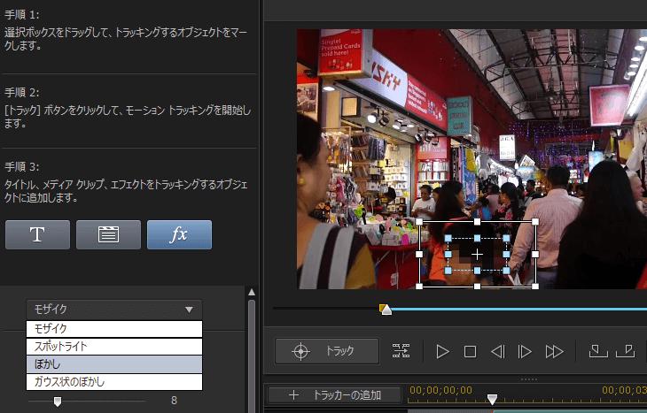 パワーディレクター17ウルトラ モーショントラック編集画面画像
