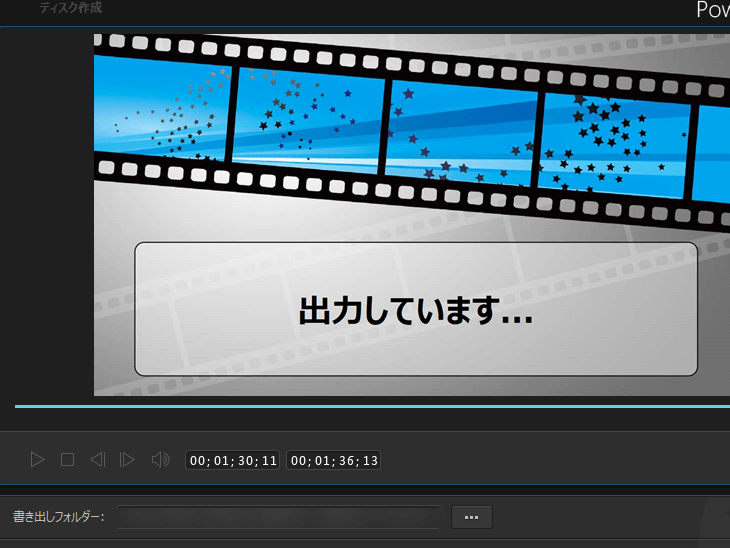 パワーディレクター17ウルトラ 出力中画面画像