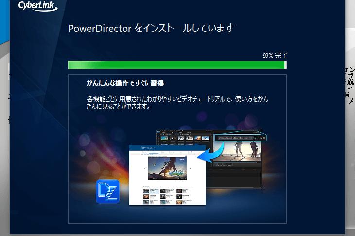 パワーディレクター17ウルトラ インストール画面画像