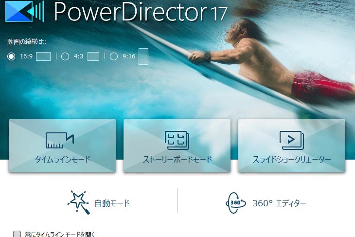 パワーディレクター17ウルトラ起動画像
