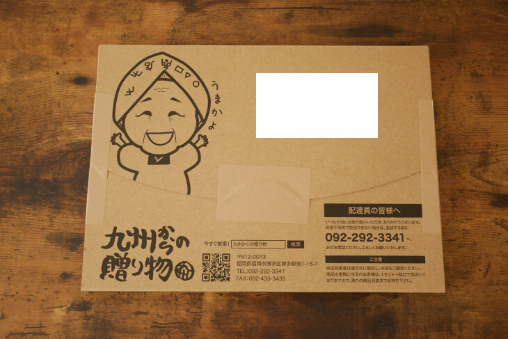 九州からの贈り物パッケージ表面画像