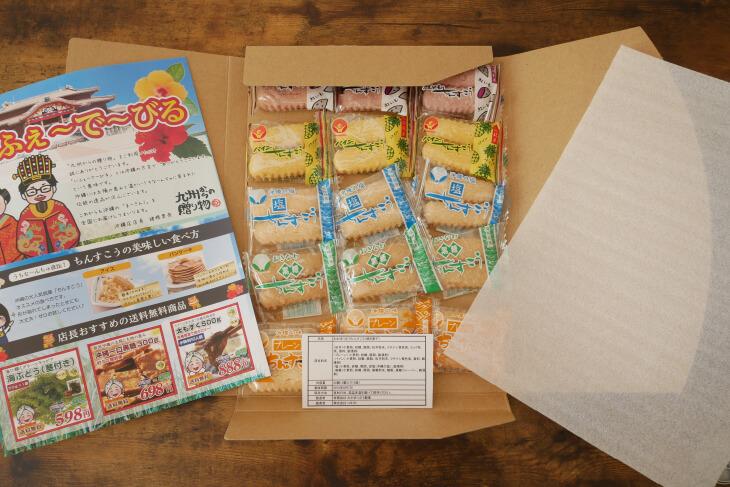 九州からの贈り物パッケージ開封中身画像