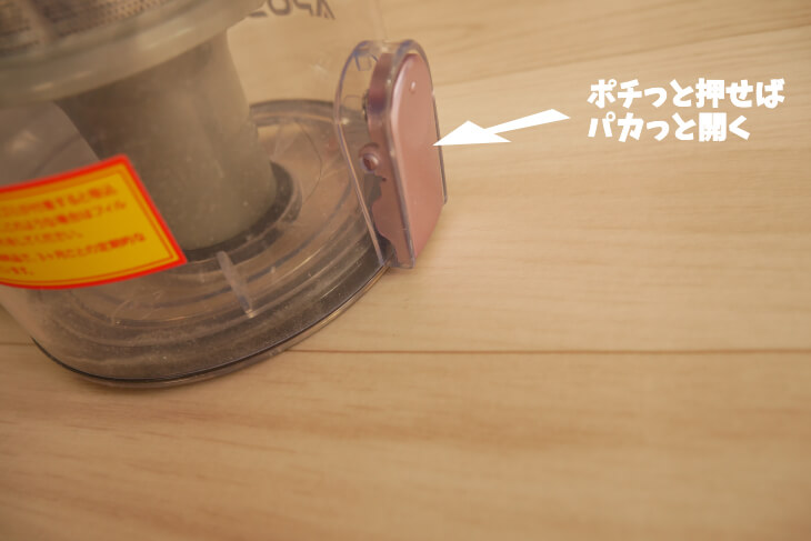APOSEN H10 ゴミ捨てレバー画像