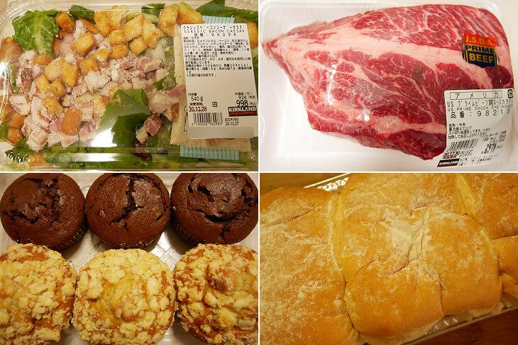 コストコのシーザーサラダ、マフィン、かたまり肉、パン画像