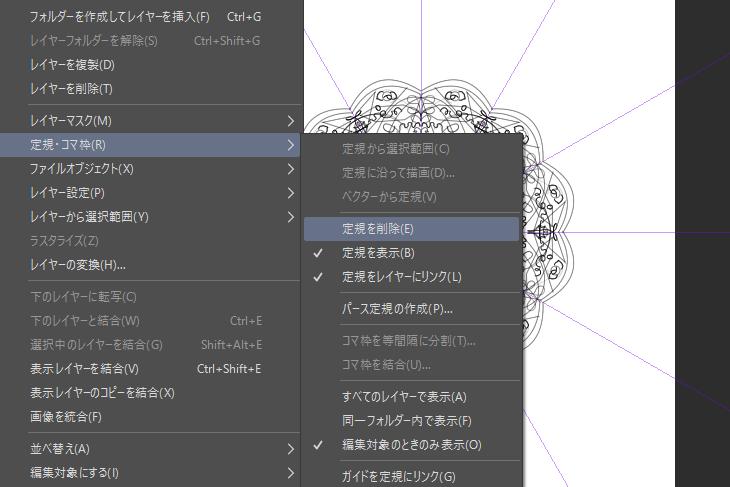 CLIP STUDIO PAINT PRO定規・コマ枠削除画像