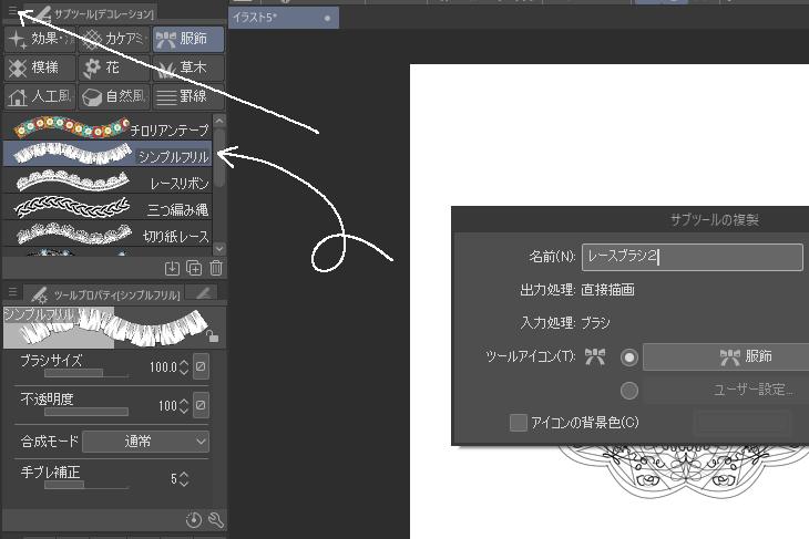 CLIP STUDIO PAINT PROサブツール複製実行画面画像